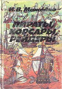 Игорь Можейко - Пираты, корсары, рейдеры