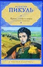 Валентин Пикуль - Кровь, слезы и лавры. Исторические миниатюры