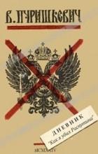 """В. Пуришкевич - Дневник """"Как я убил Распутина"""""""