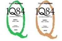 Харуки Мураками - 1Q84. Тысяча невестьсот восемьдесят четыре (Книги 1 и 2)