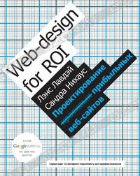 - Проектирование прибыльных веб-сайтов
