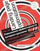 Тим Эш - Повышение эффективности интернет-рекламы. Оптимизация целевых страниц для улучшения конверсии (сборник)