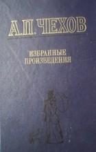 А.П. Чехов - Избранные произведения