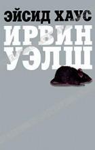 Ирвин Уэлш - Эйсид Хаус