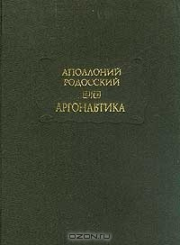 Аполлоний Родосский - Аргонавтика (сборник)
