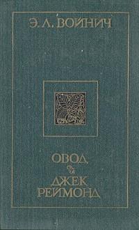 Этель Лилиан Войнич - Овод. Джек Реймонд (сборник)