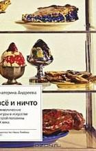 Екатерина Андреева - Все и Ничто. Символические фигуры в искусстве второй половины XX века