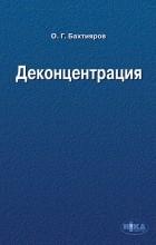 О. Г. Бахтияров - Деконцентрация