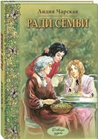 Лидия Чарская - Ради семьи