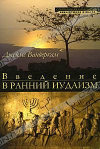 Джеймс Вандеркам - Введение в ранний иудаизм