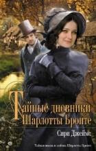 Сири Джеймс - Тайные дневники Шарлотты Бронте
