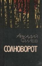 Аркадий Филев - Солноворот