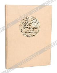 Лидия Чарская - Заслуженное счастье (сборник)