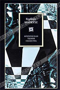 Герберт Маркузе - Критическая теория общества