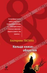 Екатерина Лесина - Кольцо князя-оборотня