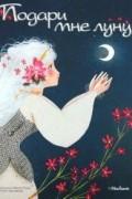Роксана Мари Галье - Подари мне луну