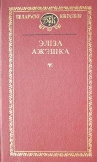 Эліза Ажэшка - Выбраныя творы