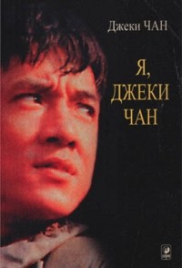 Джеки чан фильм про книгу фильмы с епифанцевым 2016