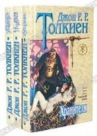 Джон Р. Р. Толкиен - Властелин колец. Комплект из 3 книг