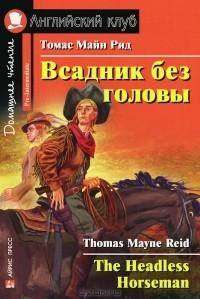 Рецензия по книге всадник без головы 5232