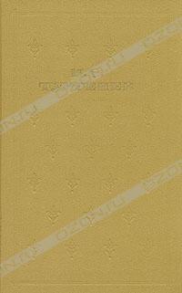 И. С. Тургенев - Собрание сочинений в шести томах. Том 1