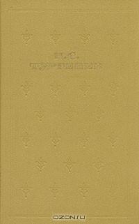 И. С. Тургенев - Собрание сочинений в шести томах. Том 3 (сборник)