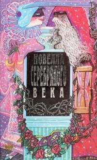 - Новелла Серебряного века (сборник)