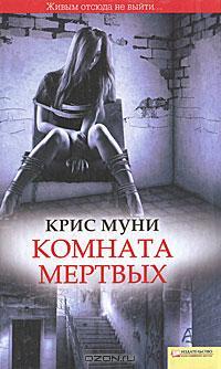 Крис Муни - Комната мертвых