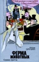 Джордж Оруэлл - Ферма животных