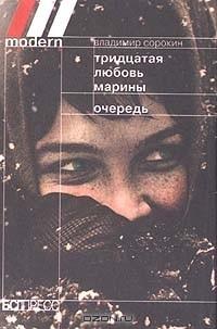 Владимир Сорокин - Тридцатая любовь Марины. Очередь (сборник)