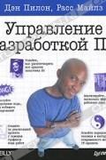 Дэн Пилон, Расс Майлз - Управление разработкой ПО