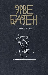 Эрве Базен - Семья Резо (сборник)