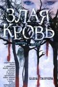 Елена Таничева - Злая кровь