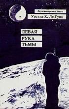 Урсула Ле Гуин - Левая рука Тьмы