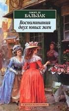 Оноре де Бальзак — Воспоминания двух юных жен