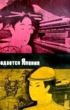 без автора - Продается Япония (сборник)