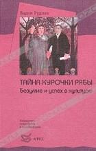 Вадим Руднев - Тайна курочки рябы. Безумие и успех в культуре