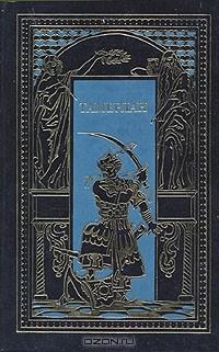- Звезды над Самаркандом. Книга 1. Тамерлан (сборник)