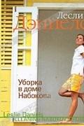 Лесли Дэниелс - Уборка в доме Набокова