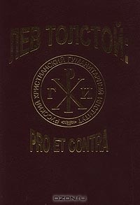 без автора - Лев Толстой: pro et contra (сборник)