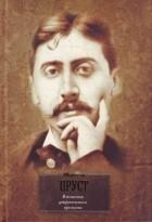 Марсель Пруст - В поисках утраченного времени