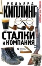 Редьярд Киплинг - Сталки и компания