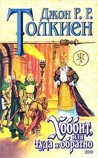 Джон Р. Р. Толкиен - Хоббит, или Туда и обратно (сборник)