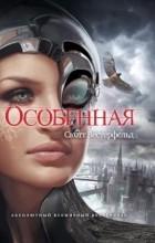 Скотт Вестерфельд - Особенная