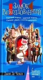 Джон Де Ченси - Замок расколдованный