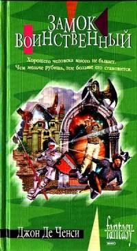 Джон Де Ченси - Замок воинственный