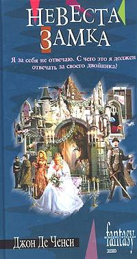 Джон Де Ченси - Невеста замка