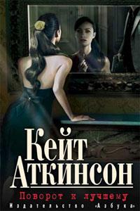 Кейт Аткинсон - Поворот к лучшему