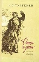Иван Сергеевич Тургенев - Отцы и дети