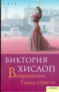 Виктория Хислоп - Возвращение. Танец страсти